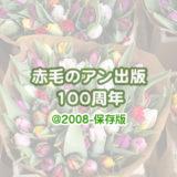 100周年記念グッズ ~その3~ 記念コイン発売